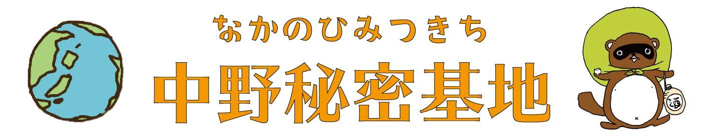 中野秘密基地 東京中野の古民家コミュニティ